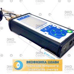 ЭКОФИЗИКА-110АВ4 – Четырехканальный шумомер, виброметр, анализатор спектра