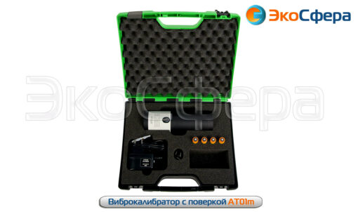 АТ01m - Виброкалибратор