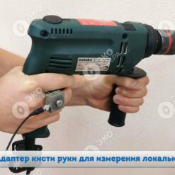 002 КР - Пример крепления вибродатчика с помощью адаптера кисти руки для измерения локальной вибрации