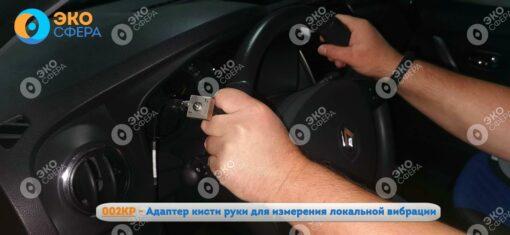 002КР - Пример использования адаптера кисти руки при измерении локальной вибрации на месте водителя