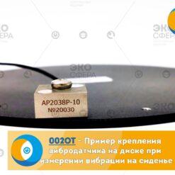 002ОТ - Внешний вид металлического диска для измерения общей вибрации на месте водителя