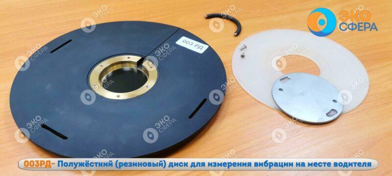 003РД - Резиновый диск для измерения общей вибрации на месте водителя