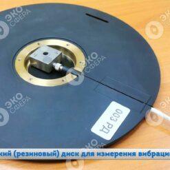 003РД - Пример установки трехкомпонентного вибродатчика в резиновый диск для измерения общей вибрации