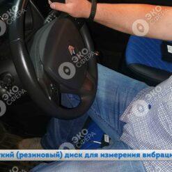 003РД - Пример использования резинового диска при оценке рабочего места водителя