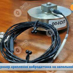 004 ОП - Пример крепления вибродатчика к платформе напольной для измерения общей вибрации здания