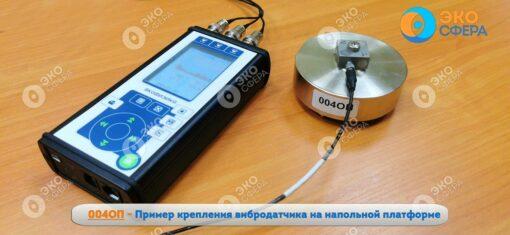 004ОП - Пример крепления вибродатчика к платформе напольной для измерения общей вибрации здания