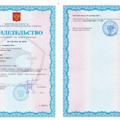 Свидетельство об утверждении типа средств измерений тахометра Testo 470