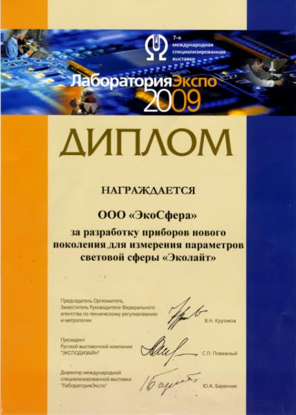 Эколайт-01 - Люксметр + Яркомер + Пульсметр