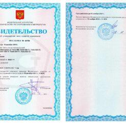 Свидетельство об утверждении типа средств измерений Testo 805