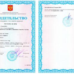 Свидетельство об утверждении типа средств измерений термогигрометра, барометра Testo 622
