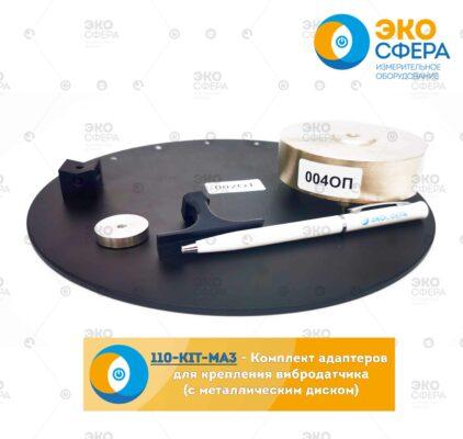 110-KIT-MA3 - Комплект установочных адаптеров КИТ-МА для измерений общей и локальной вибрации (с металлическим (жёстким) диском)