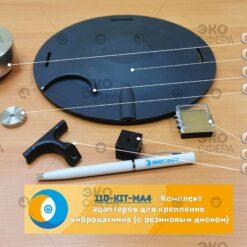 110-KIT-MA4 - Комплект адаптеров для установки вибродатчиков (с резиновым диском)