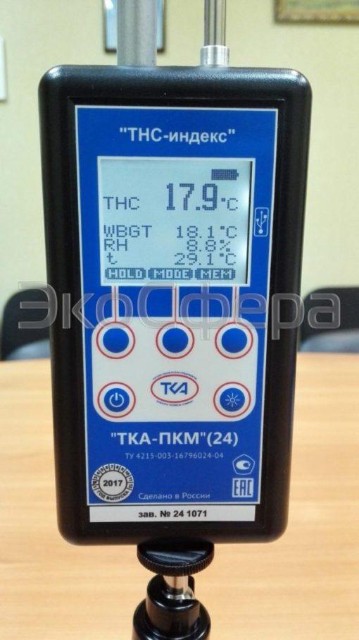 Пример отображения результатов измерения на термогигрометре ТКА-ПКМ 24 (с поверкой)