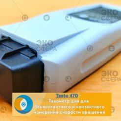 Testo 470 – Тахометр