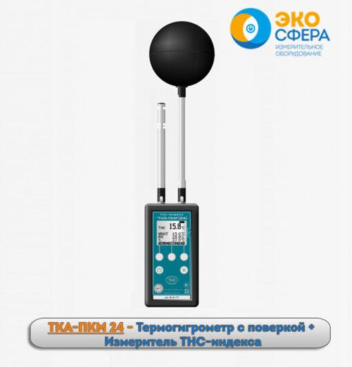 ТКА-ПКМ 24 - Термогигрометр + Измеритель ТНС-Индекса