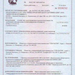 Сертификат соответствия устройства для проверки работоспособности антенных преобразователей приборов группы П3