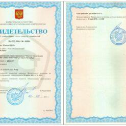 ТКА-ЛЮКС - сертификат о внесении прибора в Государственный реестр средств измерений РФ