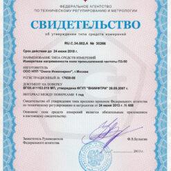 Свидетельство об утверждении типа измеритель ЭМП 50 Гц ПЗ-50 А Б В