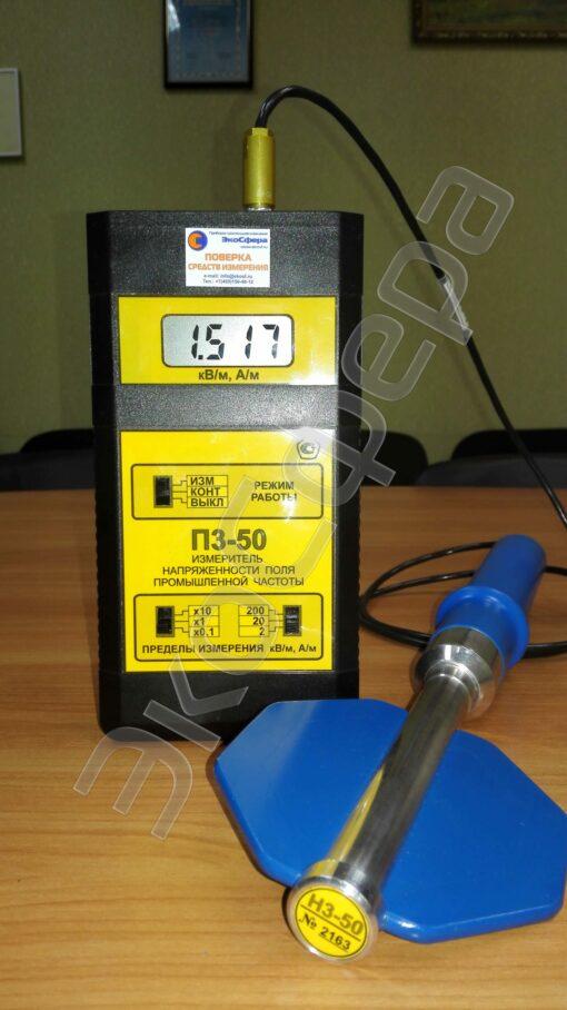 Измерение напряженности магнитного поля на частоте 50 Гц (промышленная частота) измерителем П3-50В