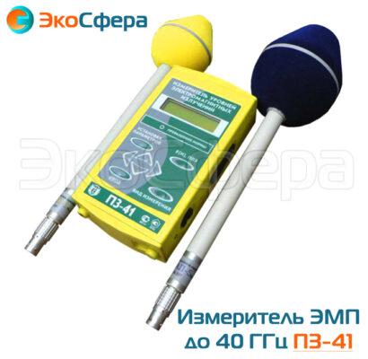 П3-41 - Измеритель ЭМП до 40 ГГц с поверкой