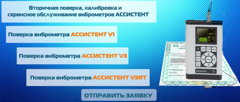 Поверка и ремонт виброметров Асистент, ШИ-01В