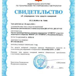Свидетельство о внесении в Госреестр дозиметров ДКС-АТ1121 и ДКС-АТ1123