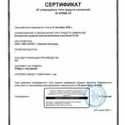 Свидетельство об утверждении типа измерителя СВЧ-излучения до 95 ГГц П3-42 с поверкой