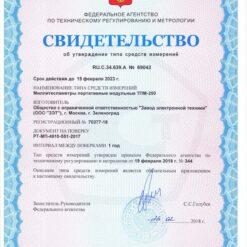 Свидетельство об утверждении типа тесламетра ТПМ-250 с поверкой