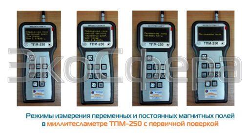 Режимы измерения постоянных и переменных магнитных полей в миллитесламетре ТПМ-250