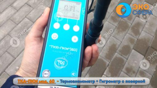 ТКА-ПКМ 60 - Термоанемометр и гигрометр с поверкой