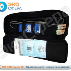 ТКА-ПКМ 60 - Комплект поставки термоанемометра + гигрометра с поверкой