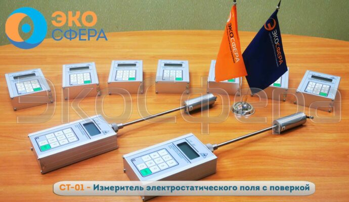 СТ-01 - Измеритель электростатического поля с поверкой