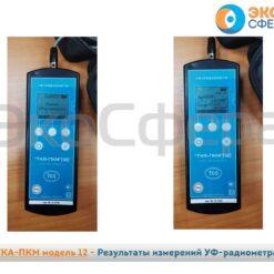 ТКА ПКМ 12 - Результаты измерений УФ-радиометра с поверкой