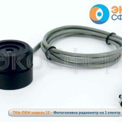 ТКА-ПКМ 12 - Одна из трёх фотоголовок УФ-радиометра с поверкой