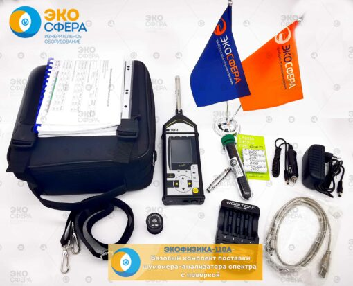 ЭКОФИЗИКА-110А (Белая) комплект ЭкоАкустика-110А - шумомер, анализатор спектра 1 класса точности