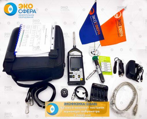 Экофизика Белый 110АВ1 – Комплект поставки шумомера-одноканального виброметра, анализатора спектра с поверкой