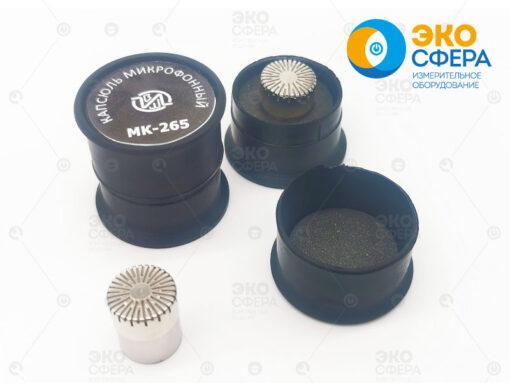 МК-265 - Капсюль микрофонный для шумомера