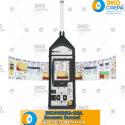 ЭКОФИЗИКА-110А Комплект Базовый-110А – Шумомер с поверкой 1-го класса точности