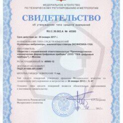 Свидетельство об утверждении типа Экофизика-110А