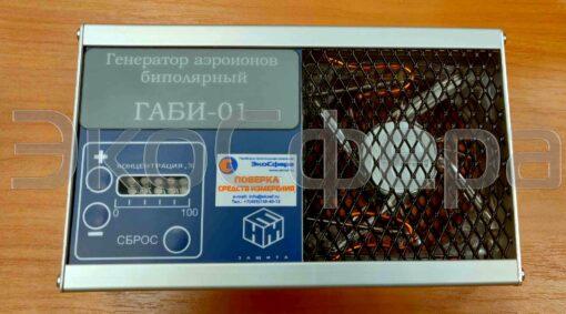 ГАБИ-01 - Генератор аэроионов биполярный