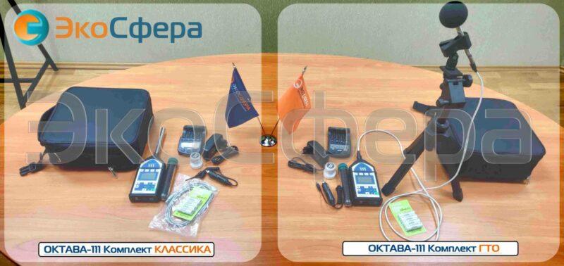 ОКТАВА-111 Комплект КЛАССИКА (Базовый) и Комплект ГТО - Отличия между комплектами поставки шумомера