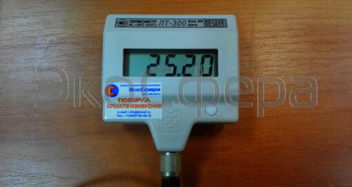 ЛТ-300-ЧС - Пример отображения результата измерения высокоточного термометра