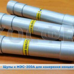Щупы Щ4, Щ5, Щ6 к измерителю параметров микроклимата МЭС-200А