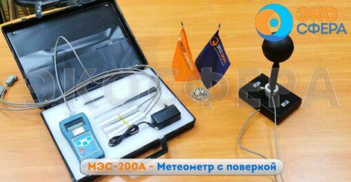 МЭС-200А - Полный комплект поставки метеометра с поверка с щупами Щ1, Щ2, Щ4, Щ5, Щ6