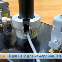 Подключение щупа Щ2 для измерения ТНС-индекса метеометром МЭС-200А с поверкой