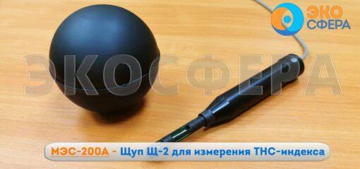 Щуп Щ2 к МЭС-200А - Зонд с чёрным шаром к метеометру для измерения ТНС-индекса