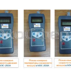 МЭС-200А - Режимы измерения метеометра в базовой комплектации