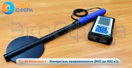 П3-80 Комплект 1 - Измеритель ЭМП до 400 кГц