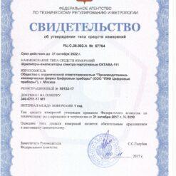 ОКТАВА-111 - Свидетельство об утверждении типа в Государственном реестре СИ РФ