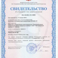 Свидетельство об утверждении типа Октава-121 с поверкой
